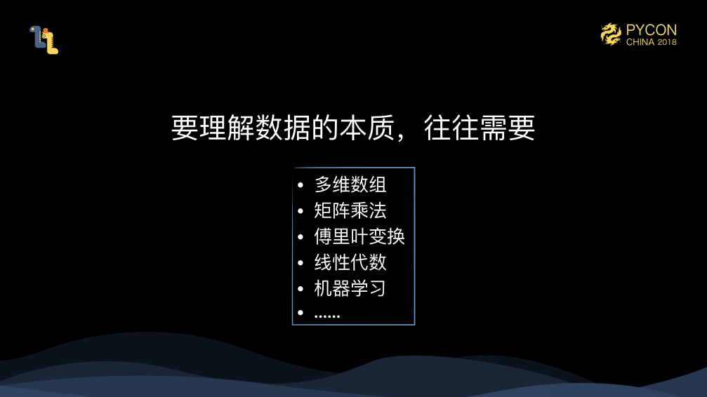 2018 PyCon China Mars.004.jpeg
