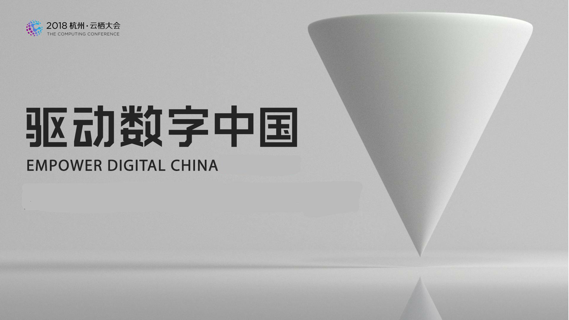 驱动数字中国-1.jpg