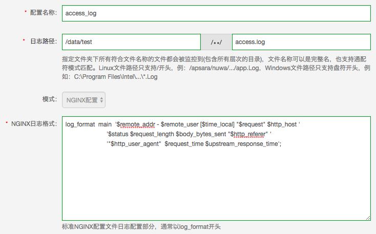 log_format.png